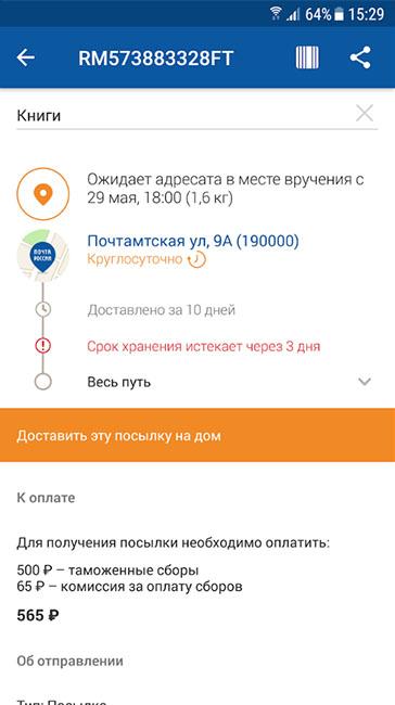 Приложение Russian Post для iOS скачать
