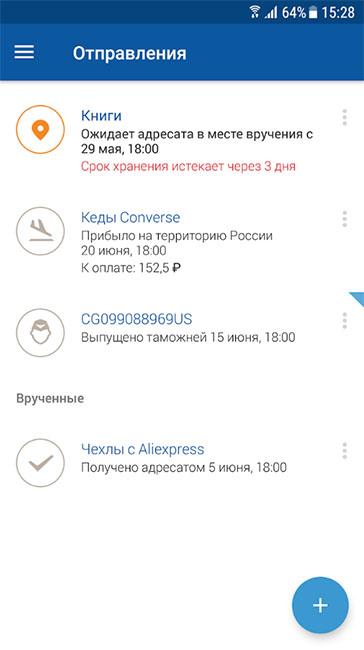 Приложение Russian Post для Android скачать