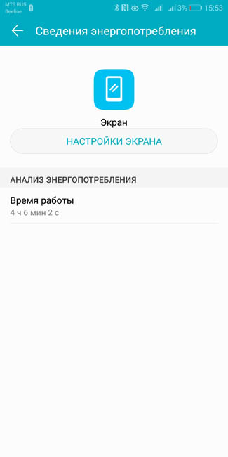 Время работы экрана Honor View 10
