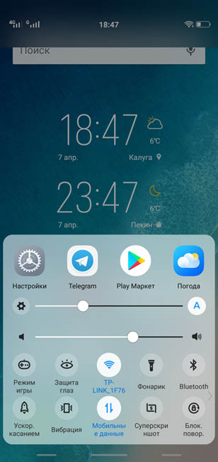 Пункт управления быстрым доступом в Vivo V9 как в iOS