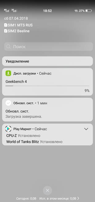 Шторка уведомлений Vivo V9
