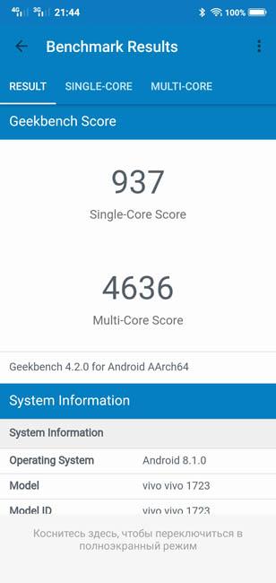 Тест производительности Vivo V9 в Geekbench 4