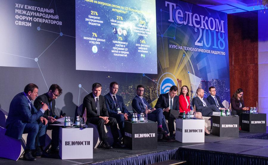 Конференция Ведомостей - Телеком 2018