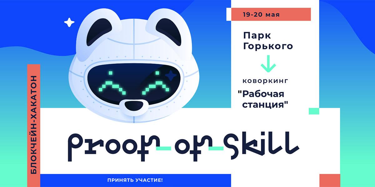 Proof-of-Skill - майский блокчейн-хакатон от BANKEX Foundation