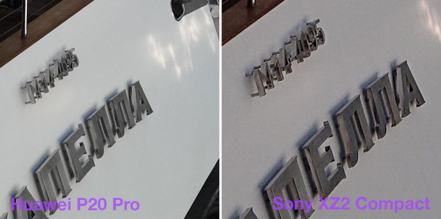 Сравнение камер Huawei P20 Pro и Sony Xperia XZ2 Compact