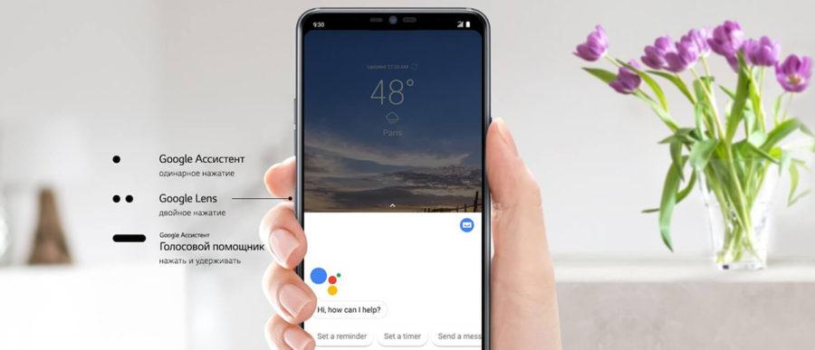 Гугл ассистент LG G7 ThinQ