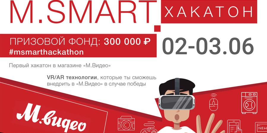 Информация о хакатоне M.SMART