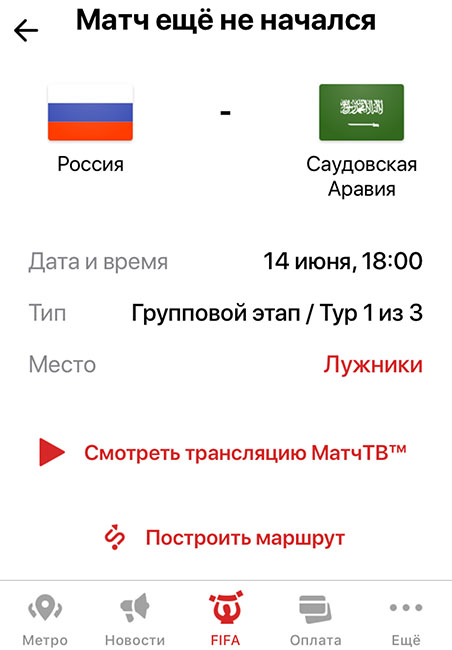 Moscow Metro app link to download