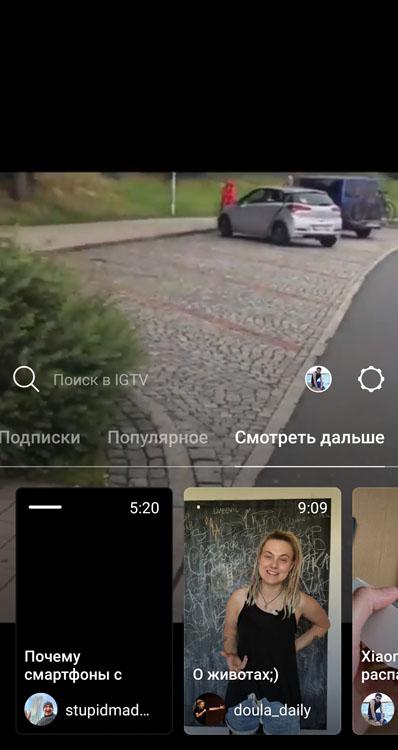 Запоздалые ролики и странный интерфейс IGTV