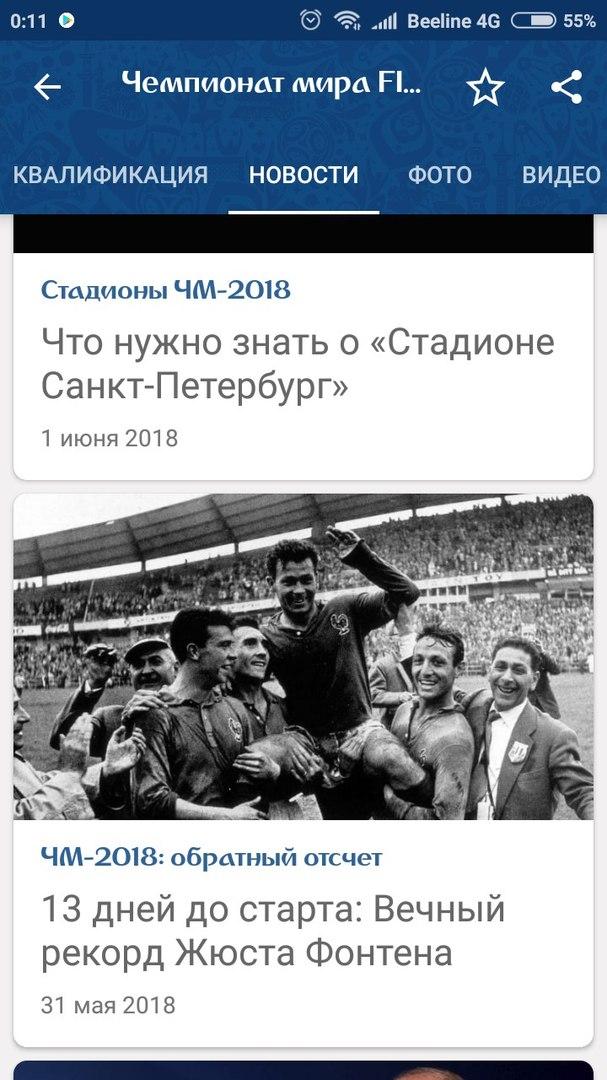 Чемпионат мира по футболу FIFA 2018 в России: история