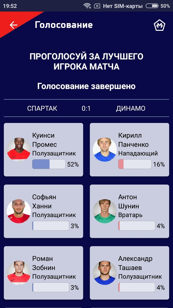 МАТЧ!КЛУБ: голосования