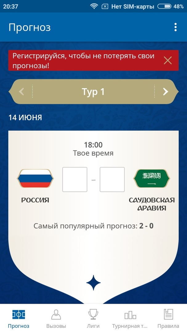 Match Predictor: прогнозы