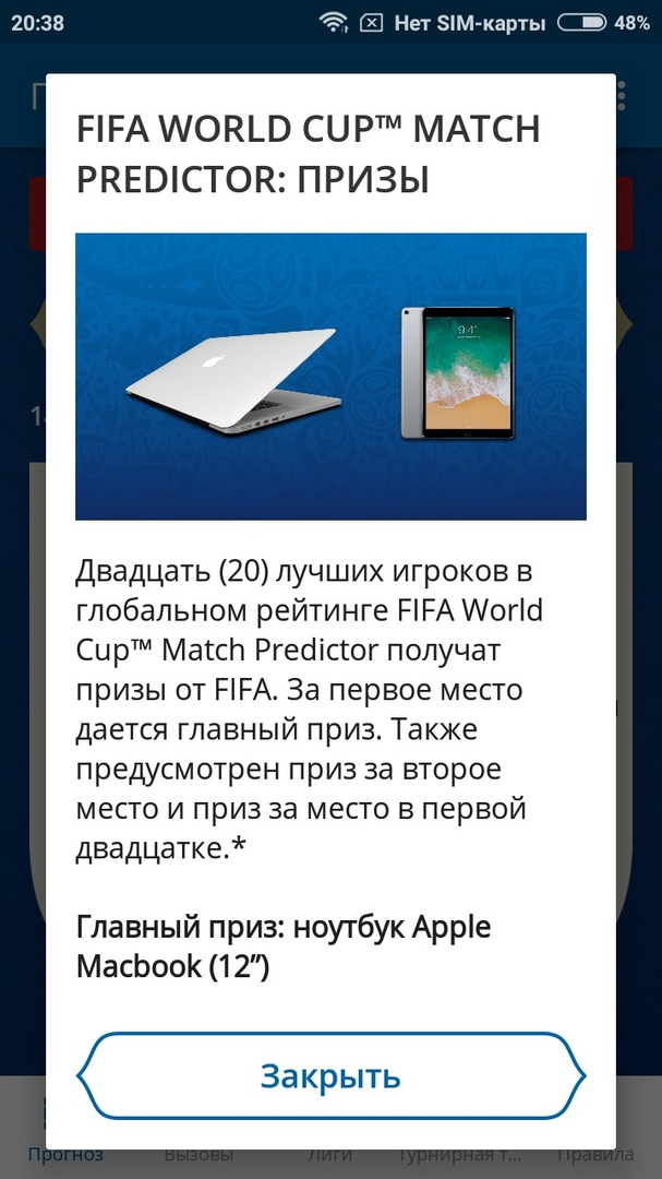 Match Predictor: призы