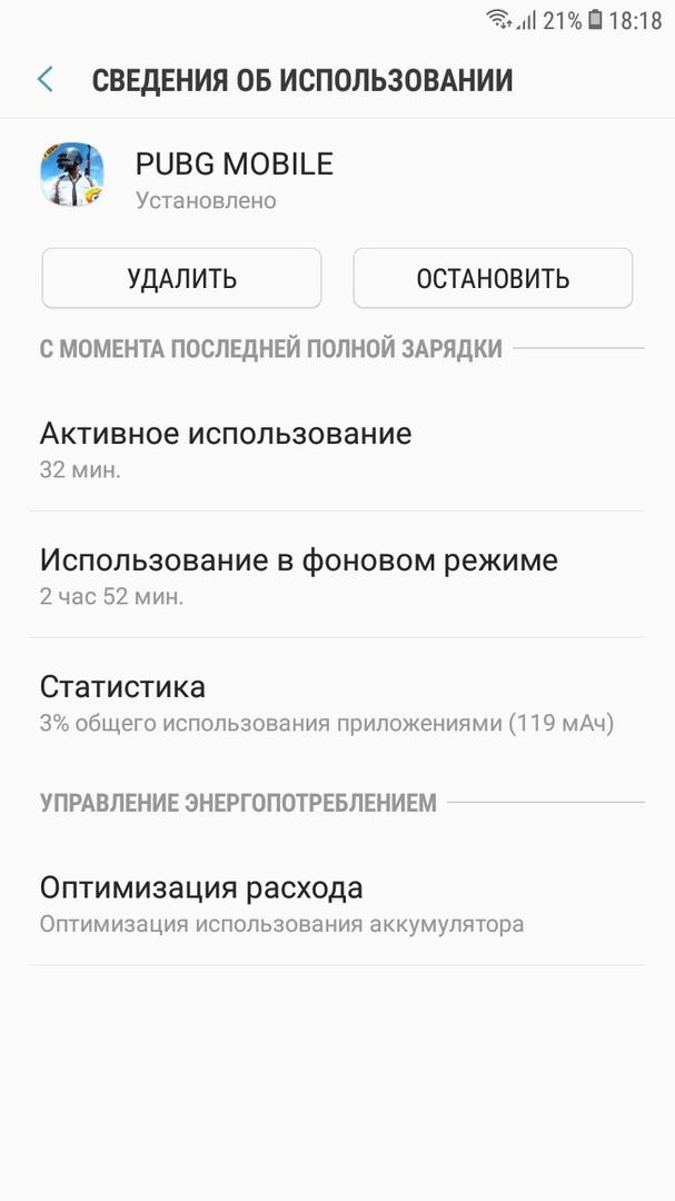 Samsung Galaxy j4 (2018) PUBG