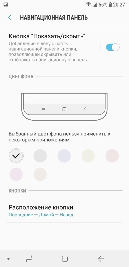Samsung Galaxy J6 (2018) настройки кнопок