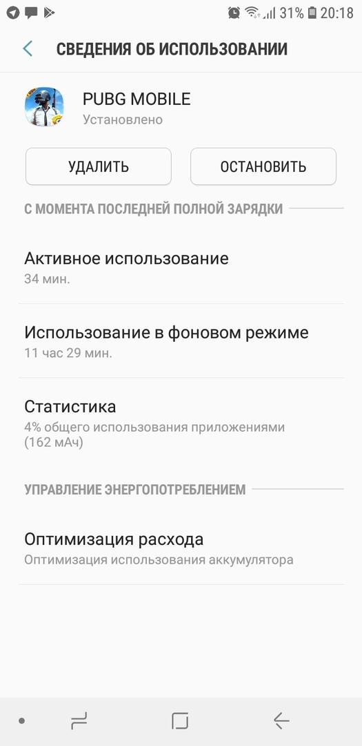 Samsung Galaxy j6 (2018) PUBG