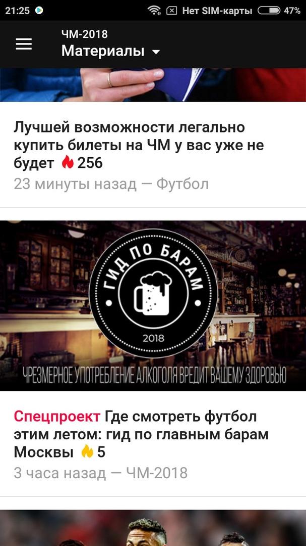Sports.ru: гайды