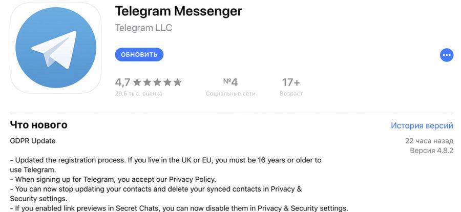 Доступно обновление Telegram в App Store