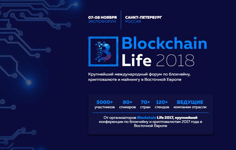 Blockchain Life 2018 билеты и цены