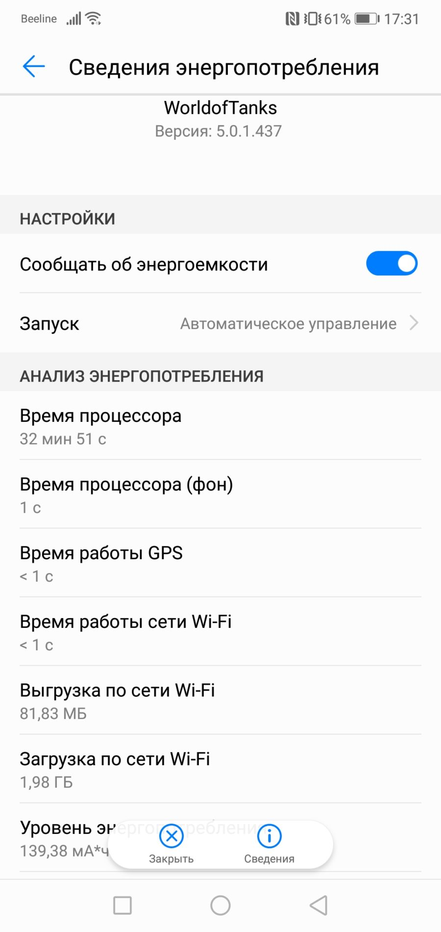 Huawei P20 Lite World Of Tanks
