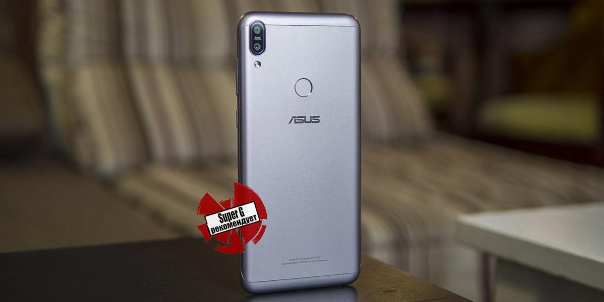 Обзор Asus Zenfone Max Pro (M1) - топовый середнячок