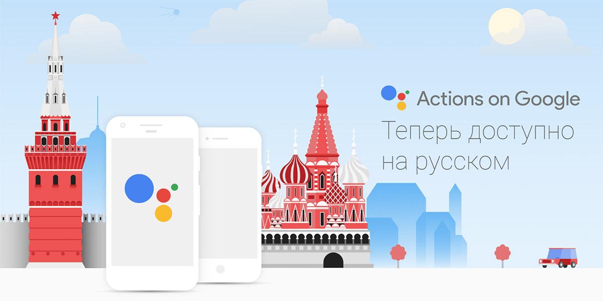 Google Assistant теперь говорит на русском