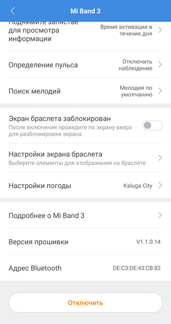 Приложение Mi Fit для Xiaomi Mi Band 3