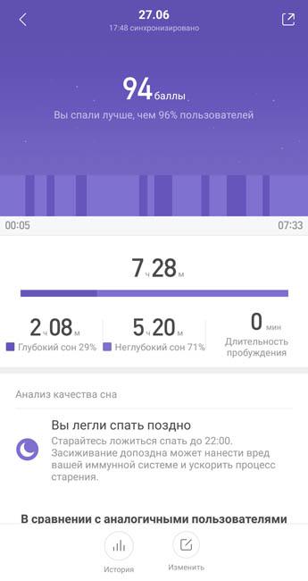 Скачать приложение Mi Fit для iOS