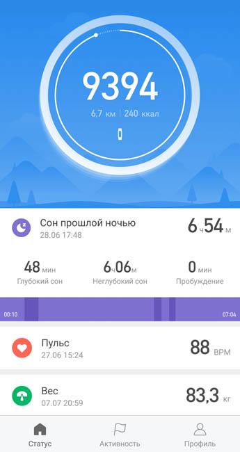 Скачать приложение Mi Fit для Android