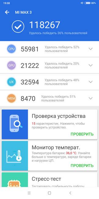 Тест Xiaomi Mi Max 3 в AnTuTu