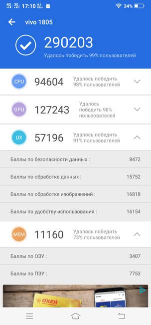 Тест производительности Vivo NEX в AnTuTu