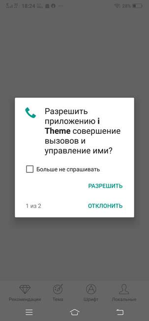 Приложение iTheme требует ненужные ему разрешения - не даёт сменить тему оформления интерфейса