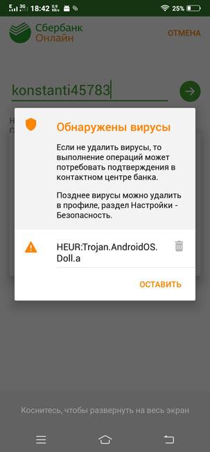 Приложение Сбербанка считает встроенный поиск на Vivo NEX трояном
