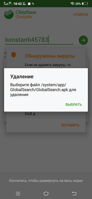 Приложение Сбербанка обнаружило в Vivo NEX вирус