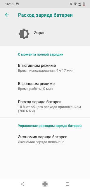 Автономность Xiaomi Mi A2 Lite