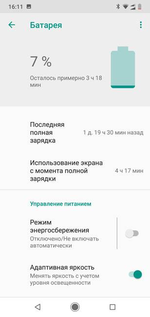 Время работы Xiaomi Mi A2 Lite от аккумулятора