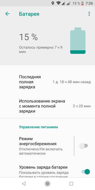 Время автономной работы Xiaomi Mi A2