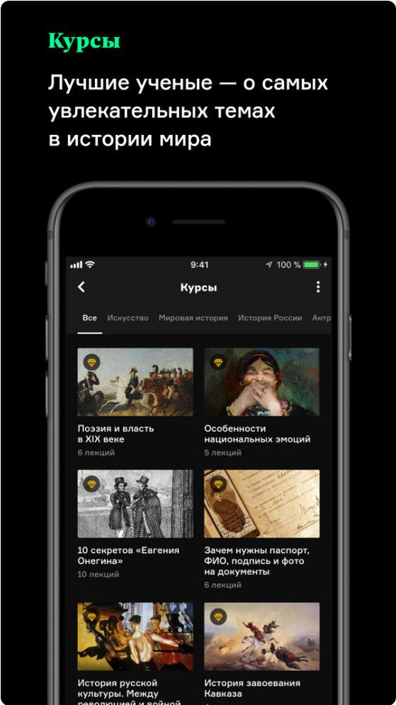 Приложение Arzamas iOS