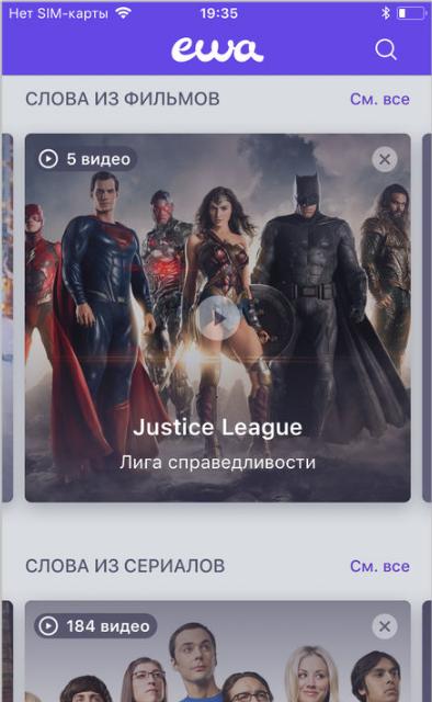 Приложение EWA iOS