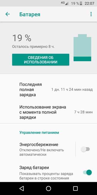 1,5 дня работы Motorola E5 Plus