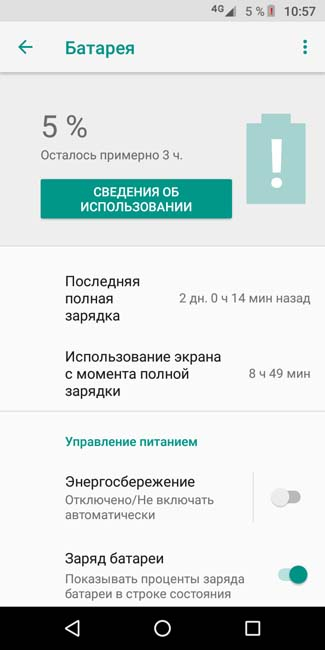 2 дня работы Motorola E5 Plus