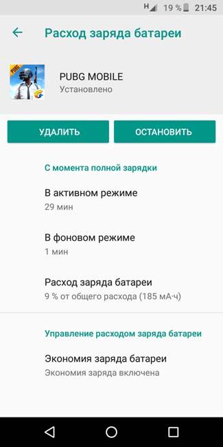 Moto E5 Plus PUBG