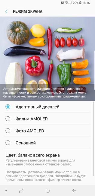 Настройка дисплея Samsung Galaxy Note 9