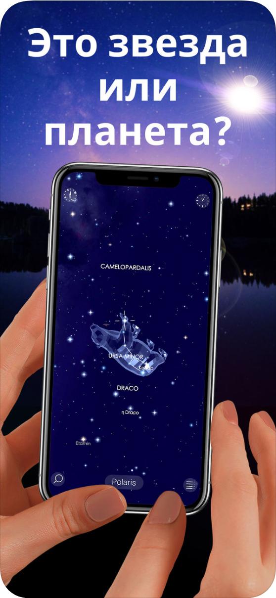 Скачать Star Walk 2 iOS