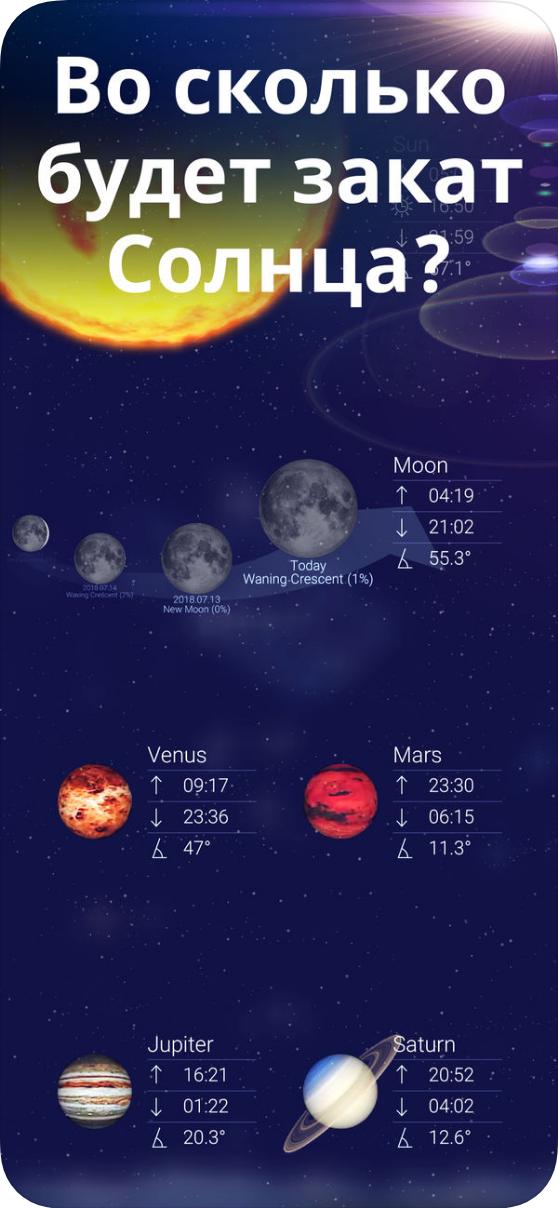 Приложение Star Walk 2 iOS