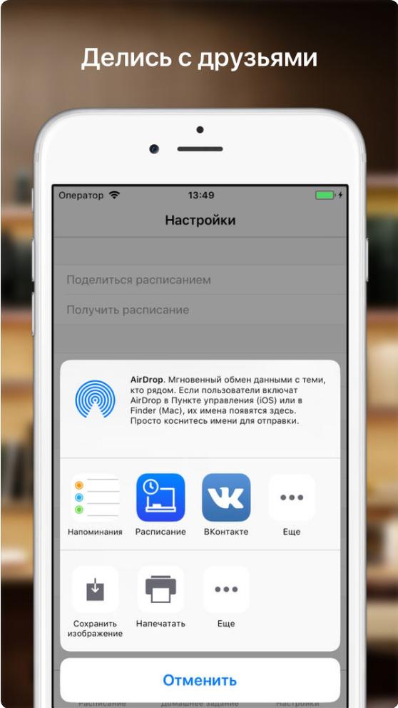 Timetable iOS