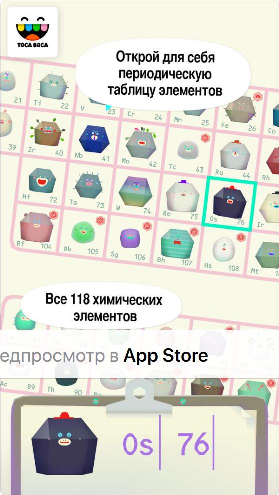 Купить Toca Lab iOS