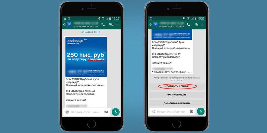 Блокировка рекламы WhatsApp