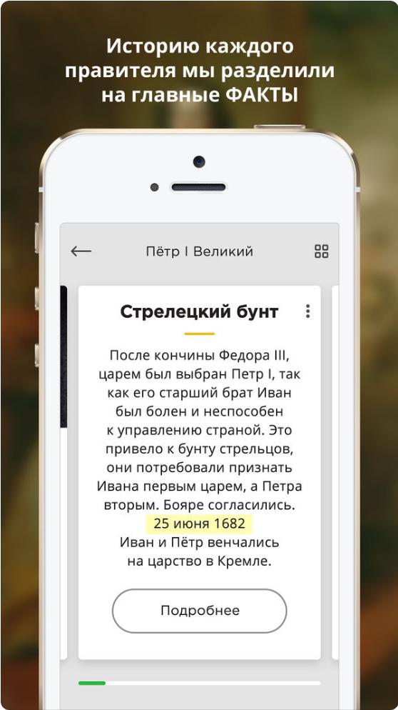 Приложение Знающий iOS