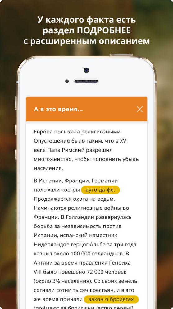 Знающий iOS бесплатно